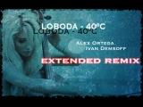 LOBODA - 40 Градусов (Alex Ortega &amp Ivan Demsoff Remix) extended