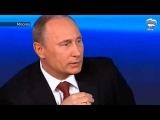 Пресс-конференция Владимира Путина. Репортаж ER.RU