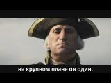 Русский Литерал Assassin's Creed 3 - E3 Trailer ZIDKEY