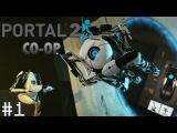 Portal 2 co-op[Обучение, первые карты!]#1