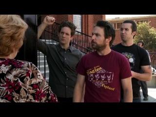 В Филадельфии всегда солнечно 8 сезон 6 серия