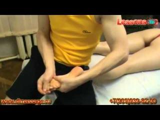 Классический массаж стоп - обучающее видео