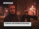 В Петербурге инспекторы задержали за рулем пьяную девушку, рядом с которой сидел абсолютно трезвый муж