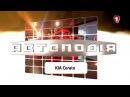 "KIA Cerato 2013. ""Автоподія"" в HD."