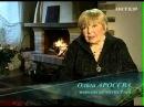 Ольга Аросева Формула любви 2010
