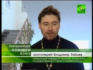 На Урале прошел конкурс светских СМИ во имя святой Екатрины