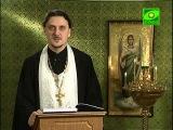 Читаем Евангелие вместе с Церковью. 26 января 2013 года. Притча о первых местах