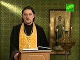 Читаем Евангелие вместе с Церковью. 5 марта 2013 года. Бодрствуйте и молитесь, чтобы не впасть в искушение