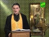 Читаем Евангелие вместе с Церковью. 18 декабря 2012 года. Все предано Мне Отцем Моим