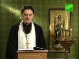 Читаем Евангелие вместе с Церковью. 25 января 2013 года. Кто хочет быть первым, будь из всех последним