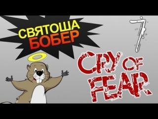Cry of Fear - Страшные игры с Брейном - #7