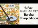 Обзор металлоискателя Barska Sharp Edition
