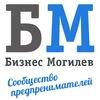 Бизнес Могилев