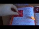 Мой личный дневник/Настя Лапис