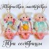 """★Творческая мастерская """"Три сестрицы""""★"""