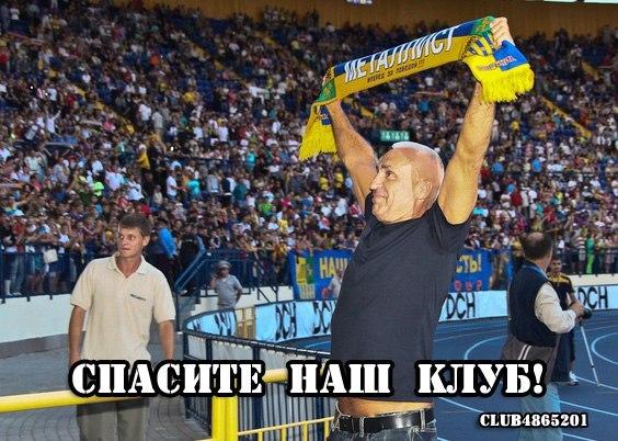 Спасите футбольный клуб Металлист!