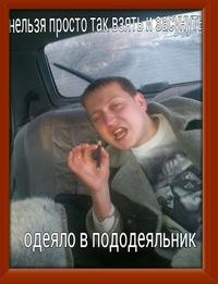 Евгений Хайдуков
