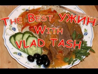 The Best УЖИН with VLAD TASH !!!