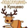 Подслушано в Кунцево  ▒ ЗАО ▒