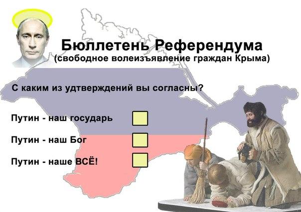 США не признают результаты референдума в Крыму, - Пайетт - Цензор.НЕТ 5656