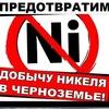 Добыча никеля - угроза Черноземья и Прихопёрья