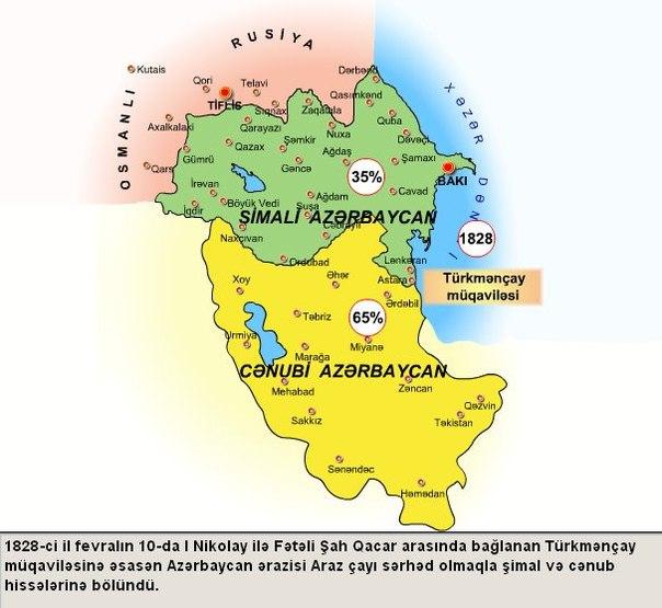 Карта-схема Туркменчайского