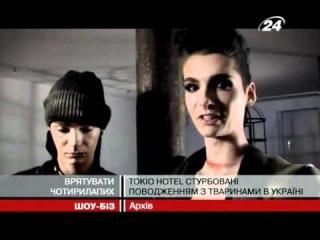 24tv.ua - Tokio Hotel спасают животных в Украине