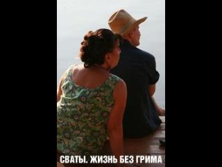 Сваты. Жизнь без грима (2011, Украина, Документальные) - все серии / 1 2 3 4 5 6 7 8