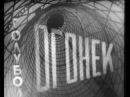 """""""Голубой Огонёк"""" - заставка к программе (музыка - В.Чернышёв), 1963 г."""