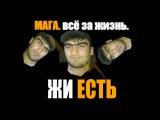 Мага Хачёв - Я не твоя пиздолиз!