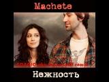 МАЧЕТЕ - Нежность(ADAGIO aka dj Ruslan stiff remix)
