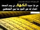 سورة الكهف كاملة احمد العجمي surah alkahf ahmed Alajame