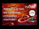 Раскрутка видео и канала на Youtube, nhf[, ctrc, ыуч.