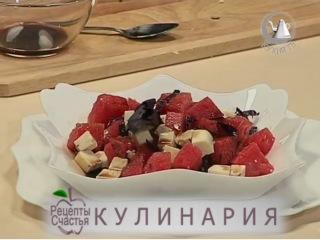 Рецепт: Итальянский салат из арбуза с сыром фетой