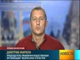 Дмитрий Жирков в прямом эфире РБК ТВ