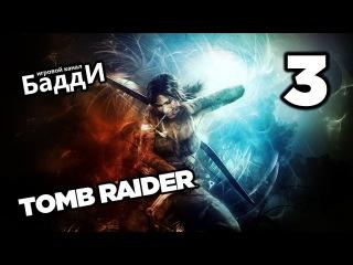 Поиграем Tomb Raider (2013) #3 - Убей или умри