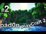 2 - Діамантова лихорадка - LP Minecraft by pad0n (PlayCraft2)