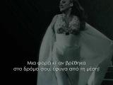 La Lupe - LO QUE PASO, PASO (Greek Subtitles) 1969