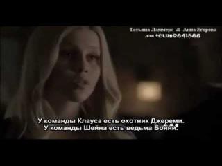 Дневники вампира 4 сезон 11 серия вебклип (русские субтитры)