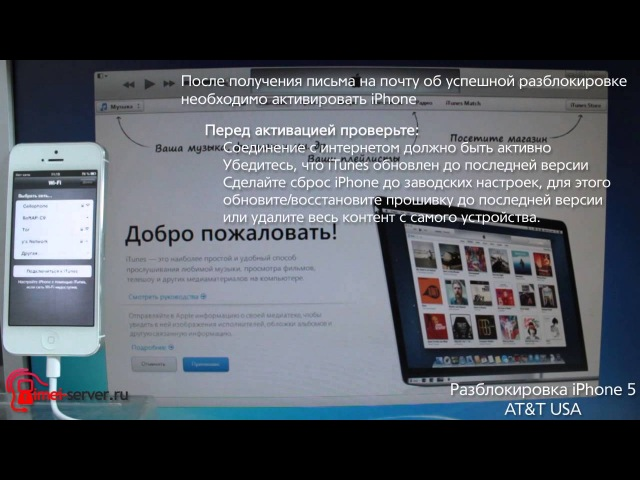 Разблокировка iPhone 5 ATT USA (Full official Unlock) на IMEI-Server.ru