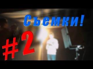 Дениска в Москве #2 - НА СЪЕМКАХ