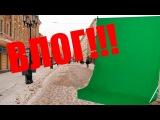 VLOG: о съемках на Покровке и хромакее