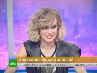 Наташа Ионова (ГЛЮК'OZA) в программе НТВ.УТРОМ (20.04.2012)