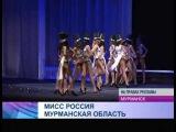 Финал конкурса красоты Мисс Россия Мурманская область 2013