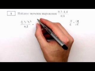 Решение задания 1 по математике. Подготовка к ГИА 2012