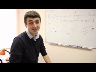 Мастер-класс Как подготовиться к ЕГЭ по математике