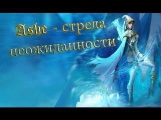 Ashe - Стрела Неожиданности