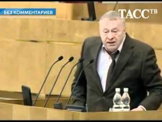 07.02.2012 Жириновский бушует в Думе