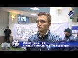 Иван Таранов: Надеюсь, такое больше не повторится