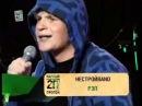 НестройBand - Рэп
